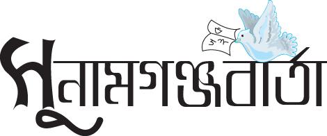 সুনামগঞ্জ বার্তা