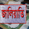 শাল্লা উপজেলা